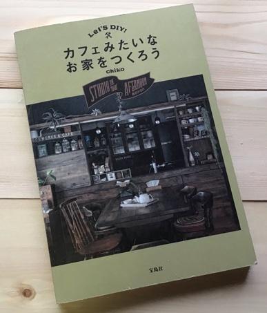 DIYの本