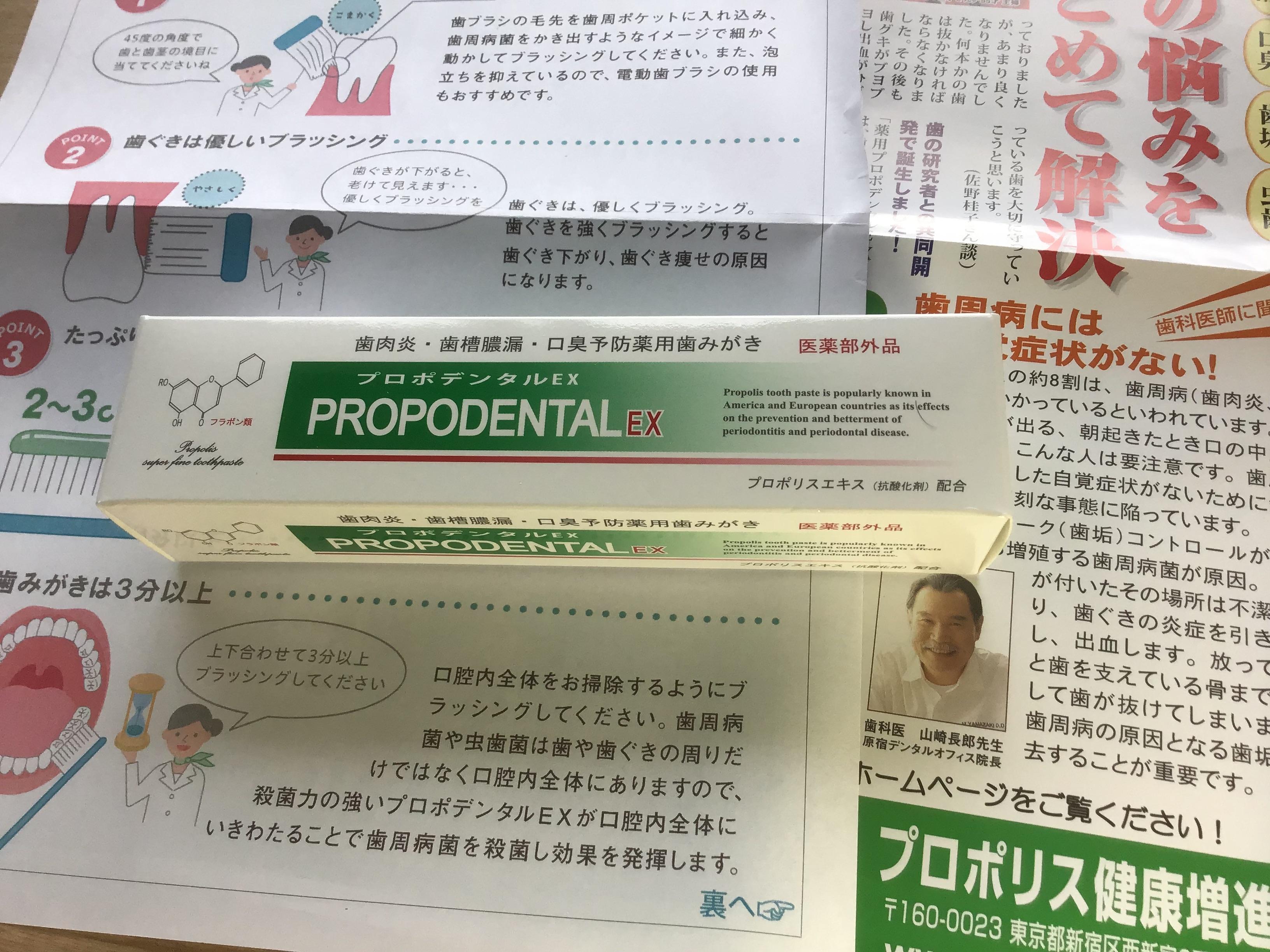 歯周病予防のために歯磨き粉をプロポデンタルEXに変えてみた