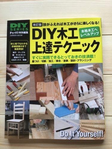 DIYテクニックをレベルアップしたいあなたにおすすめの本