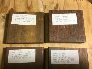サンプル木材