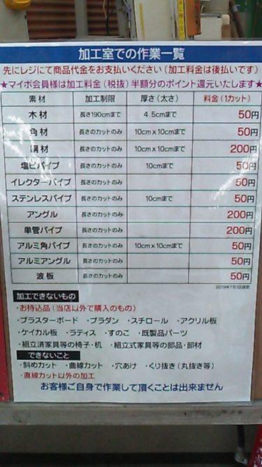 レンタル工具料金表