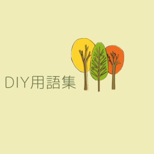 DIY用語集