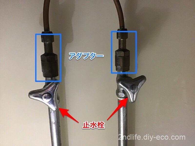 キッチン混合水栓の止水栓